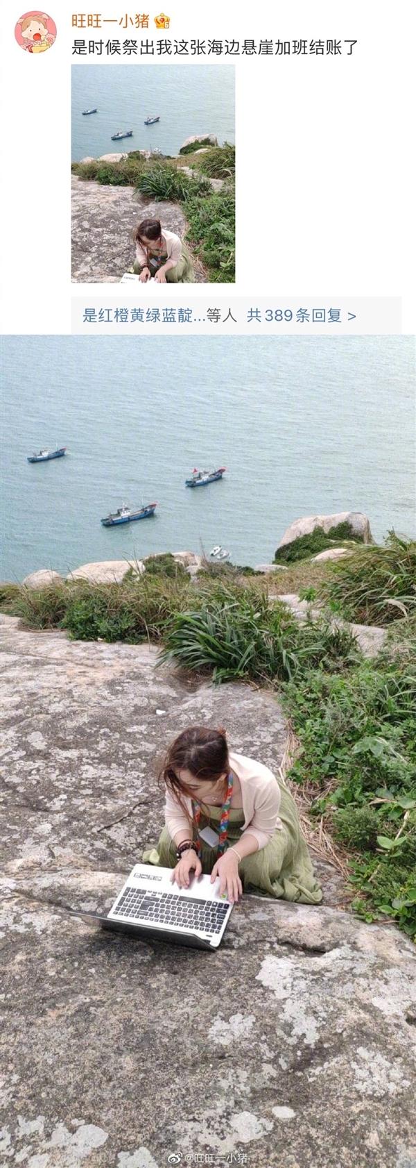 长城爬到一半被迫加班 网友纷纷晒图:太有共鸣了
