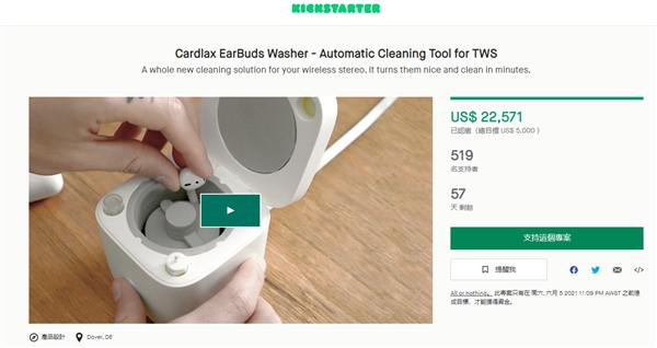 国外开卖专业无线耳机洗衣机:看完清洁过程直呼太爽