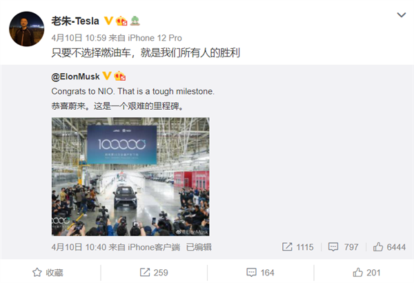 蔚来解锁10万辆目标 特斯拉中国总裁表态!网友:就这格局?