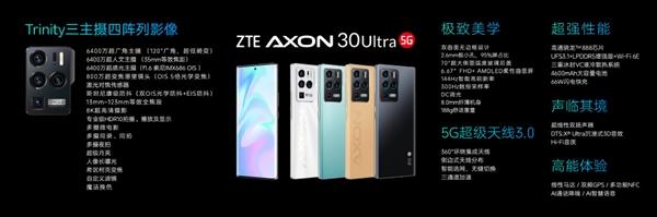 一图看懂中兴Axon30 Ultra:首发三主摄 斯坦尼康级防抖
