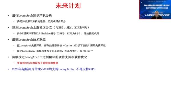 龙芯详解LoongArch指令集:通吃MIPS/ARM/x86