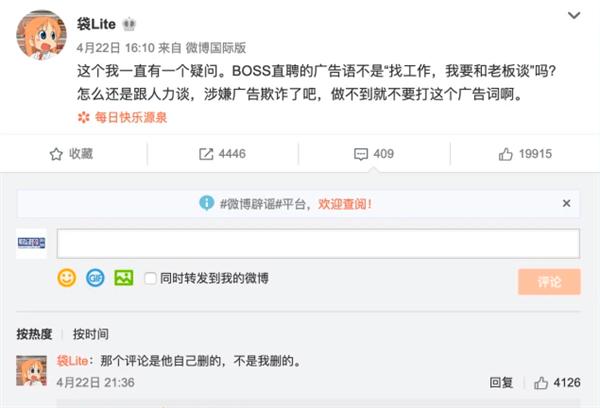 网友质疑BOSS直聘被质疑涉嫌广告欺诈 客服称HR也是BOSS的一员