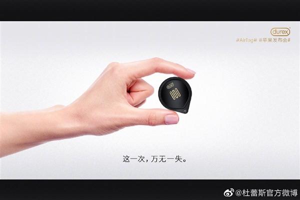 229元 苹果春季发布会推出防丢神器AirTag:杜蕾斯又出神文案