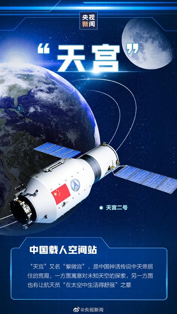 中国航天起名有多浪漫?背后含义曝光 网友集体致敬