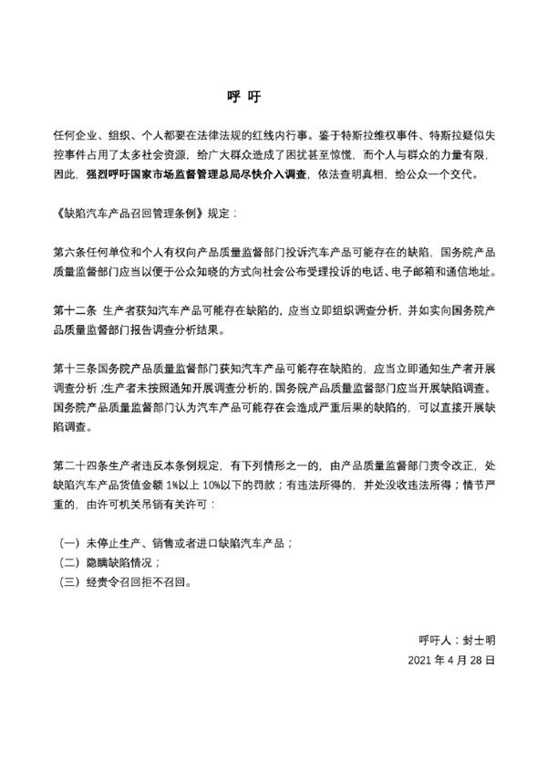 特斯拉称维权策划者是封某某、韩某!汽车媒体人封士明发表声明回应指控