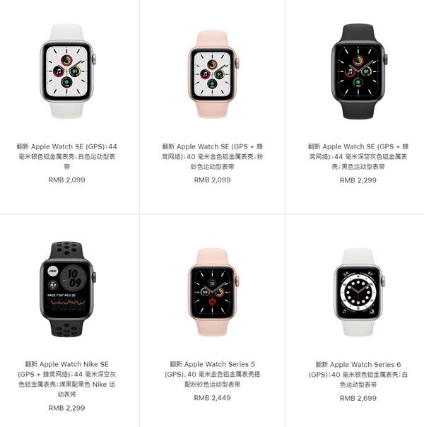 1899元起!苹果开卖Apple Watch 6/SE官翻版:配置完全相同