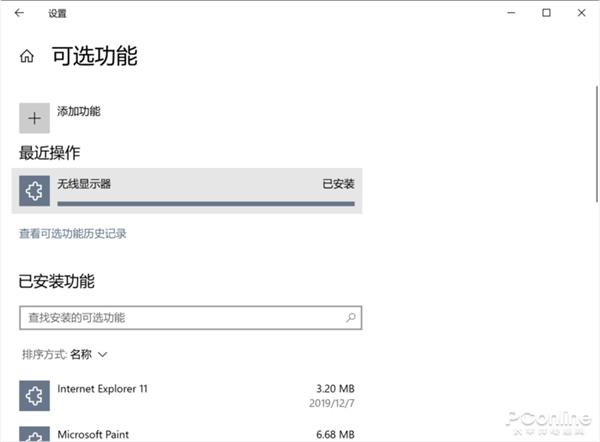 九成Win10用户不知道的功能!神一样的无线投屏