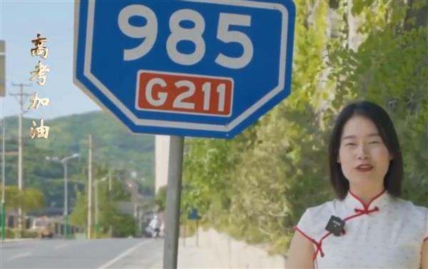 高考倒计时1天:陕西有一块985和211路牌火了