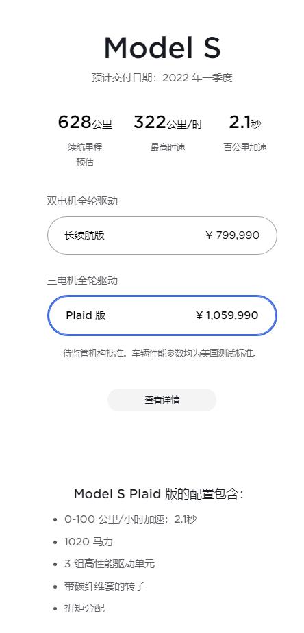 特斯拉Model S Plaid国内调价:上涨6万元