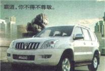 """喜欢丰田霸道汽车 改名""""刘霸道""""被拒!男子将派出所告上法庭"""
