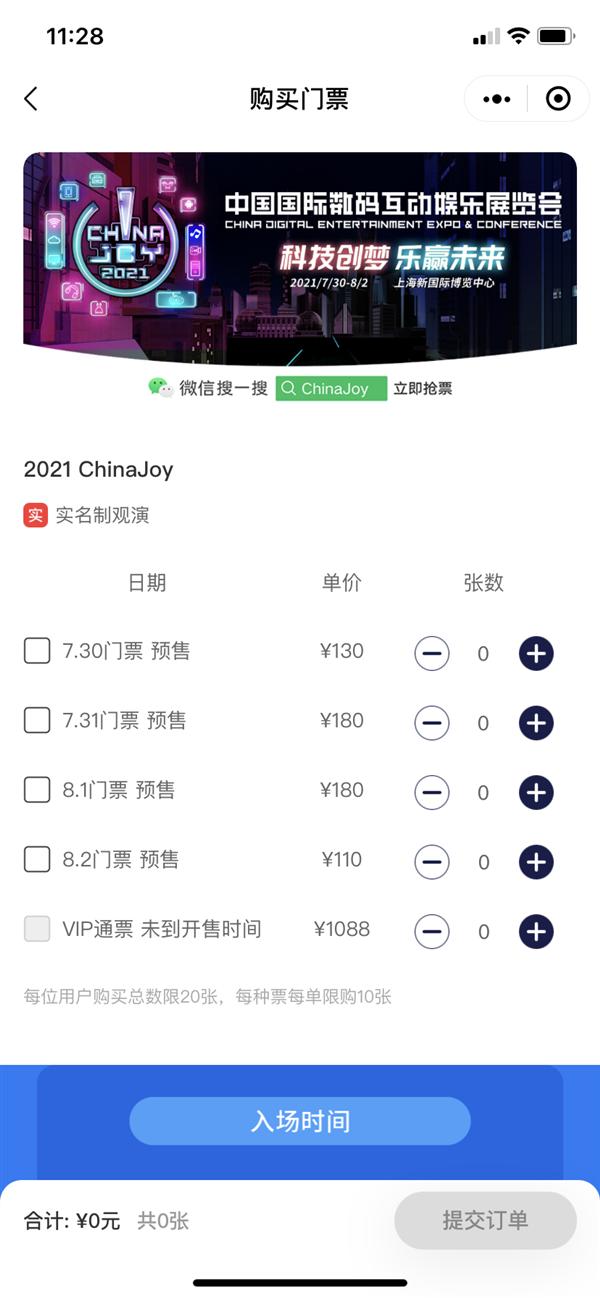 ChinaJoy 2021门票今天开售:110元起 又贵了