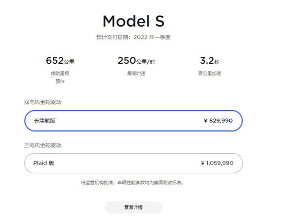 又贵了!特斯拉Model S、Model X长续航版各涨3万