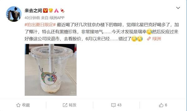 微博CEO王高飞喝了好几次咖啡才发现是瑞幸:比星巴克好喝多了