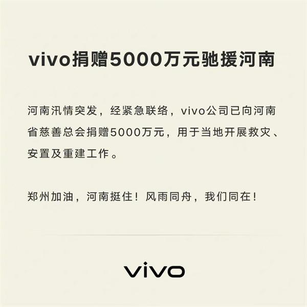 vivo、OPPO向河南共捐赠1亿元:多家企业捐款驰援河南