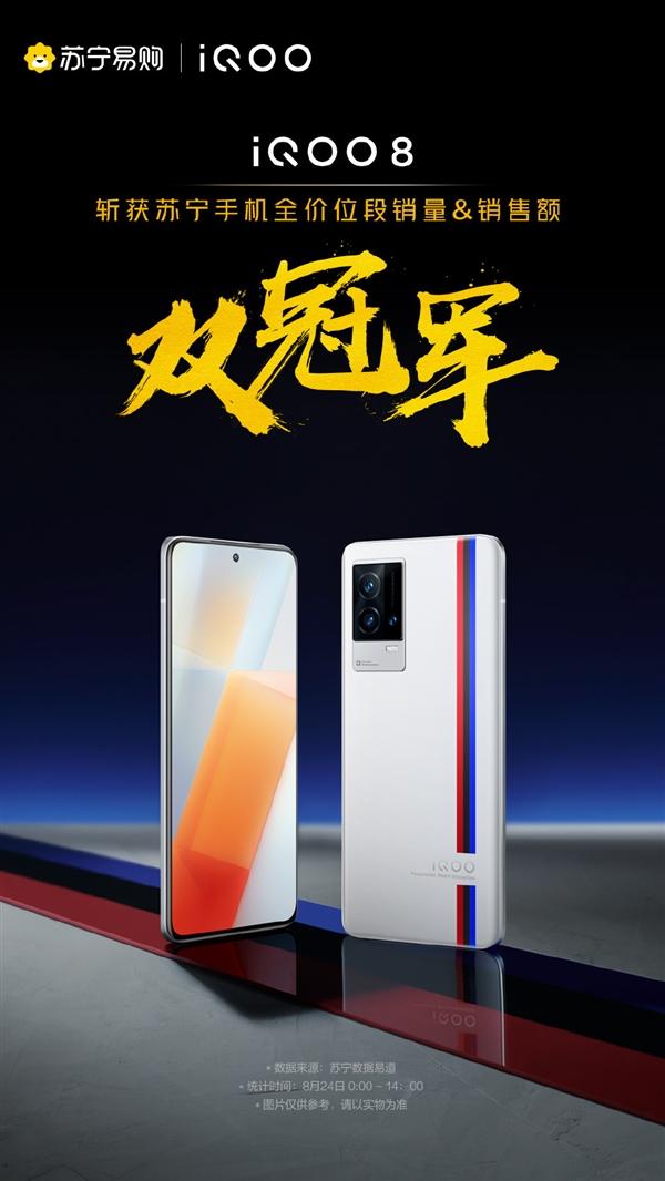 iQOO 8首销斩获京东天猫苏宁销量销售额双冠军:3799元起
