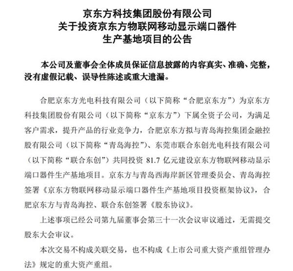 京东方全球最大模组工厂将落户青岛!年产1.51亿片表现模组