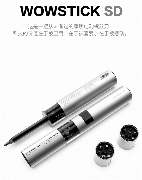 WOWSTICK SD双行力锂电螺丝刀119元探底:36枚相符金钢批头