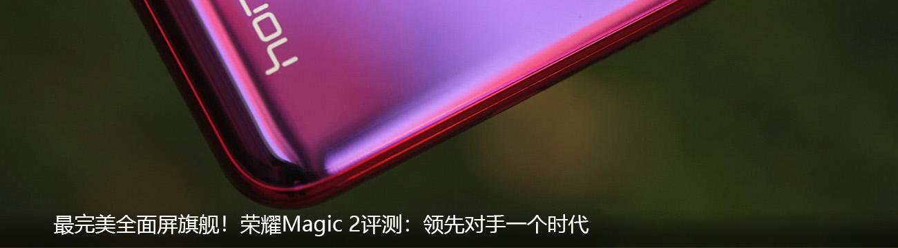 最完美全面屏旗舰!荣耀Magic 2评测:领先