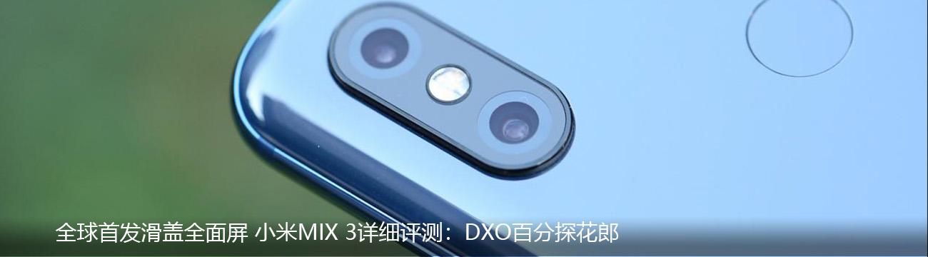 全球首发滑盖全面屏 小米MIX 3详细评测:DX