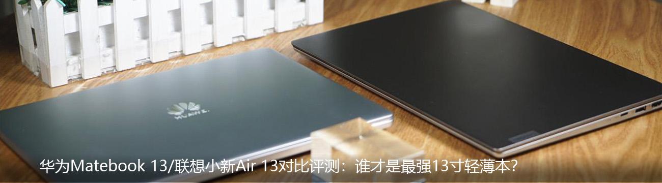 华为Matebook 13/联想小新Air 13对比评测