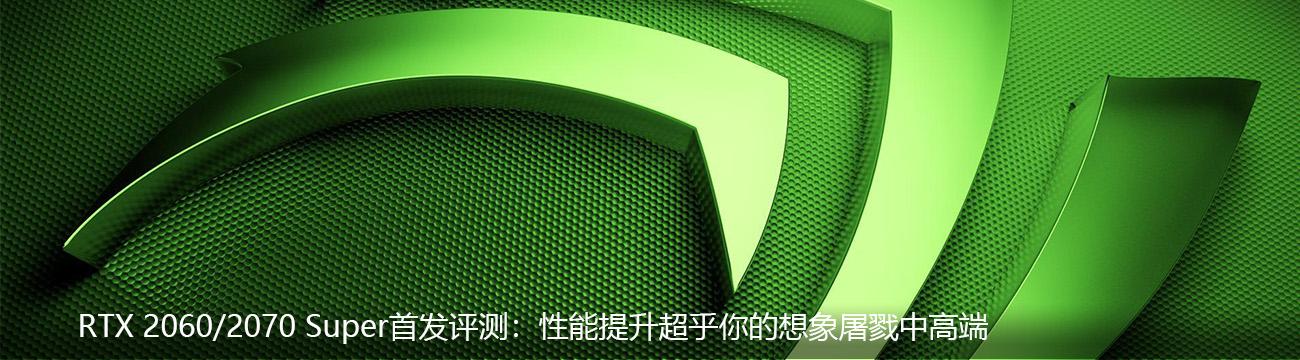 RTX 2060/2070 Super首发评测:性能提升超