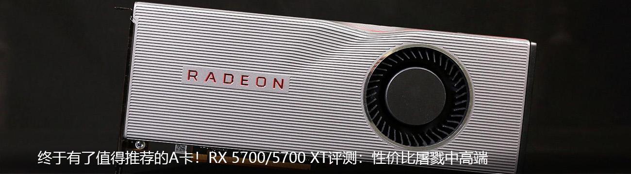 终于有了值得推荐的A卡!RX 5700/5700 XT