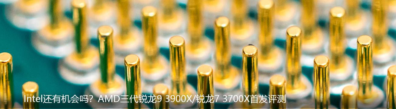 锐龙9 3900X/锐龙7 3700X首发评测