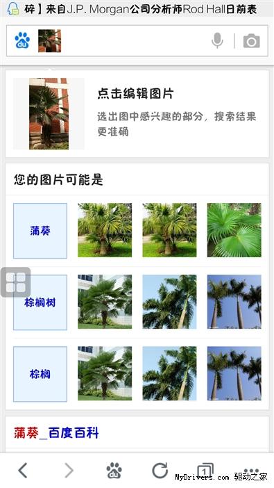 """拍照搜索一下 手机百度5.5″拍照搜索""""新功能下载体验的照片 - 24"""
