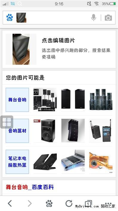 """拍照搜索一下 手机百度5.5″拍照搜索""""新功能下载体验的照片 - 37"""