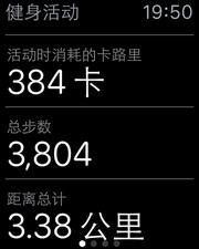 Apple Watch全球首发评测:续航到底咋样?的照片 - 32