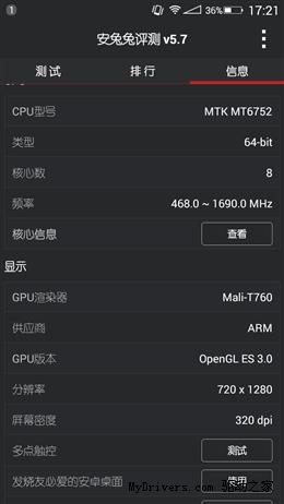 新一代自拍神器 美图手机M4评测的照片 - 40