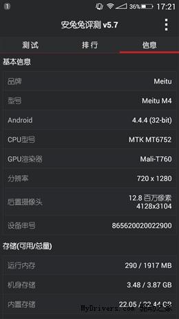 新一代自拍神器 美图手机M4评测的照片 - 39