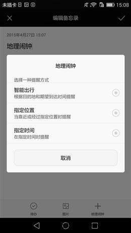 华为新旗舰P8详细评测 夜景秒iPhone 6!的照片 - 38