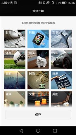 华为新旗舰P8详细评测 夜景秒iPhone 6!的照片 - 25
