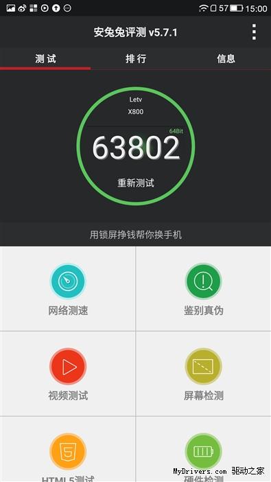 乐视超级手机1 Pro评测 拍照效果秒iPhone 6的照片 - 47