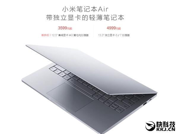 3599元!12.5英寸小米笔记本Air晋级:换第七代Core m3