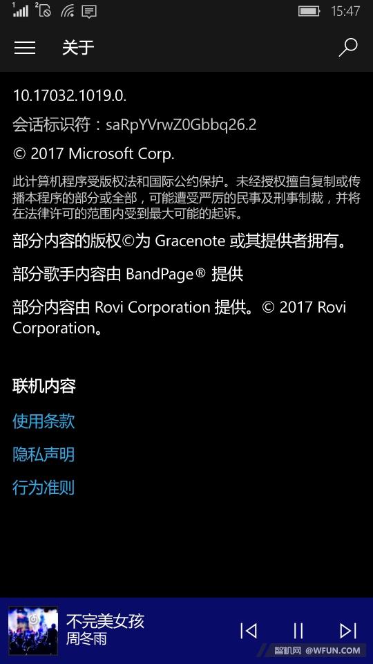 Win10新版UI上线Groove!Win7毛玻璃正式回归