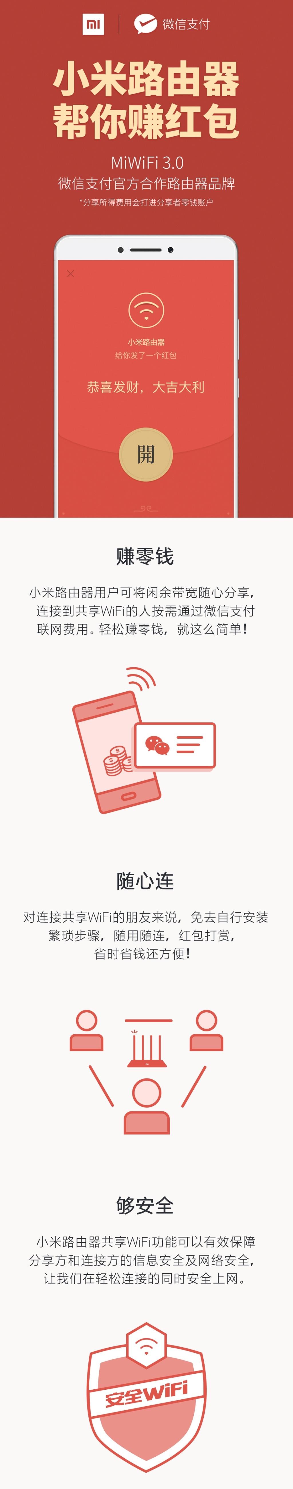 小米路由器新功能上线 – 分享 Wi-Fi 能挣钱