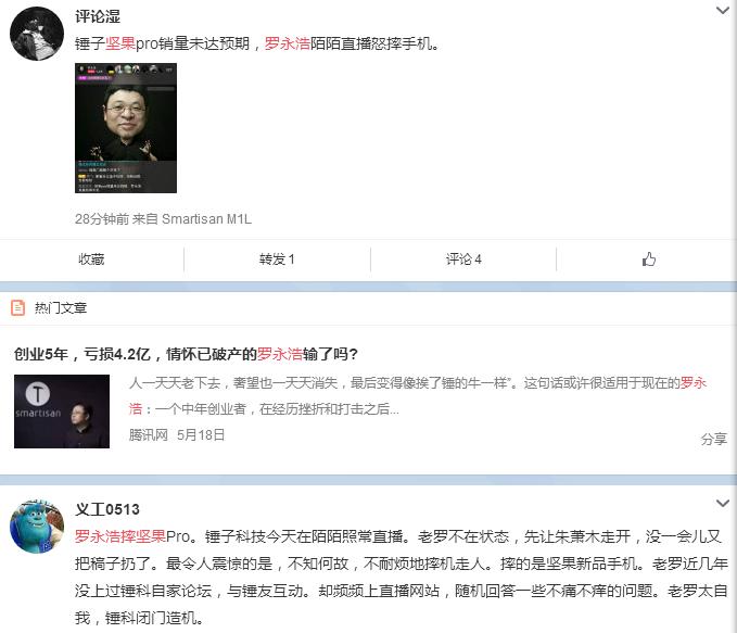 """罗永浩直播中呵离朱萧木:""""摔""""坚果Pro走人 最新资讯 第5张"""