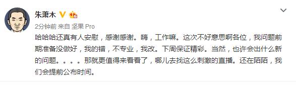 """罗永浩直播中呵离朱萧木:""""摔""""坚果Pro走人 最新资讯 第2张"""