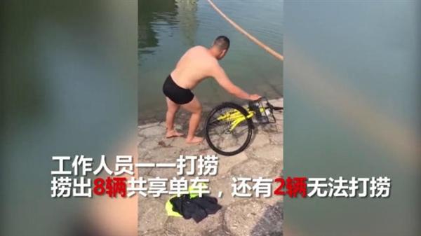 男子将10辆共享单车投江:原因居然是无聊