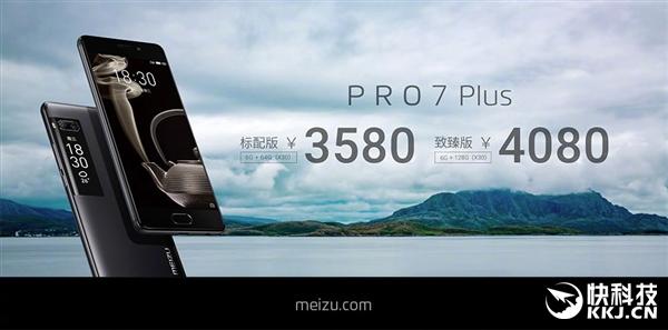 顶配4080元!PRO 7价格公布:刷新魅族高度