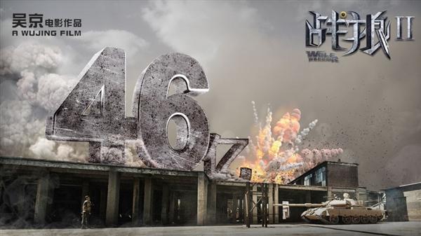 中国电影骄傲 《战狼2》票房破46亿!
