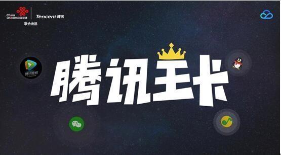 """曝騰訊王卡推""""無限流量套餐"""":包月50元"""