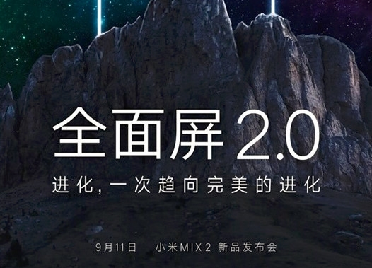 終於放心瞭!小米MIX 2確認多市場銷售:量產無憂