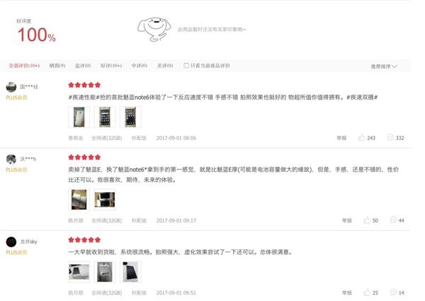 神機魅藍Note 6線上首輪售罄:高配線下明日開賣
