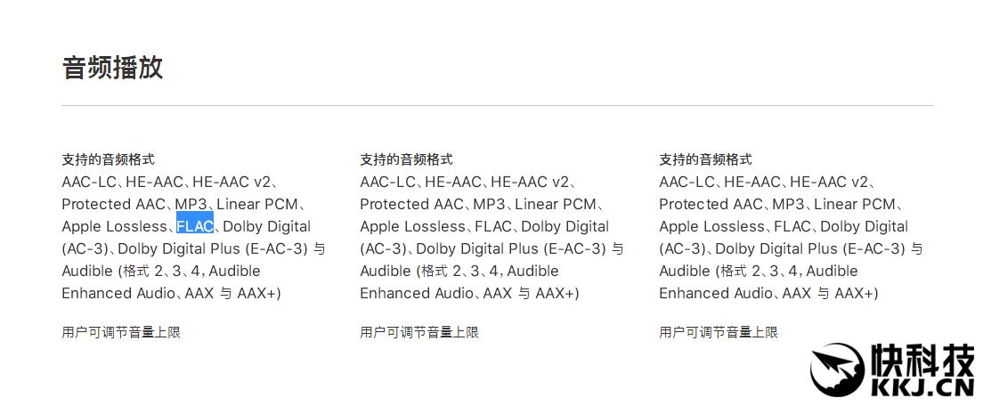 音乐爱好者福音:iPhone X/8/7全面支持FLAC无损音乐-iPhone,iOS