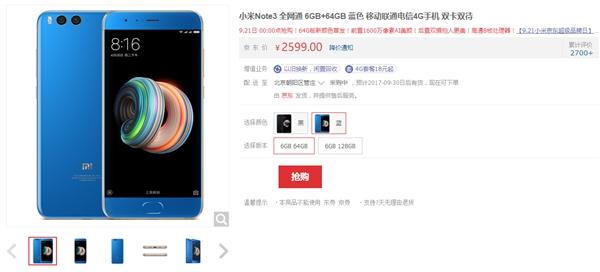 小米Note 3/小米MIX 2京東開搶!風騷亮藍版首發