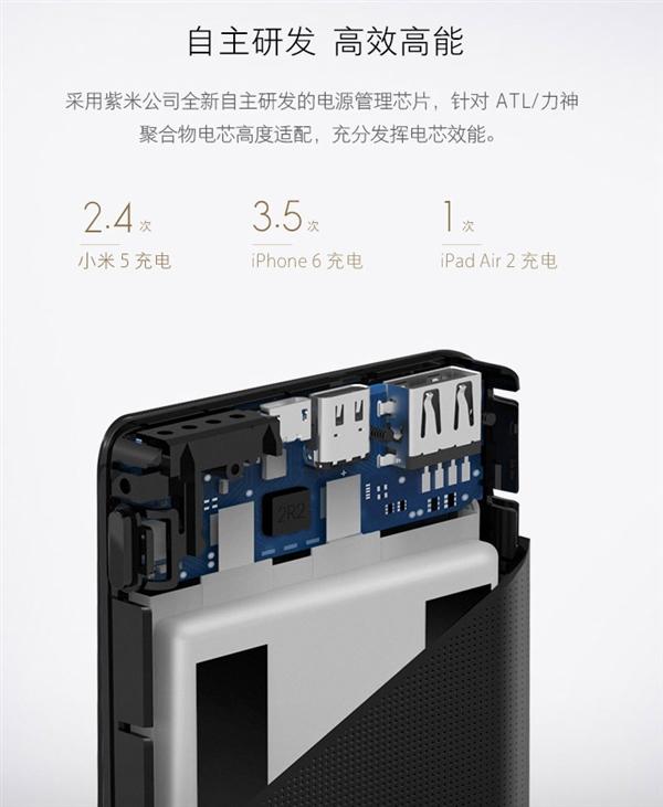 紫米推10000mAh移動電源黑色版:99元/雙向快充