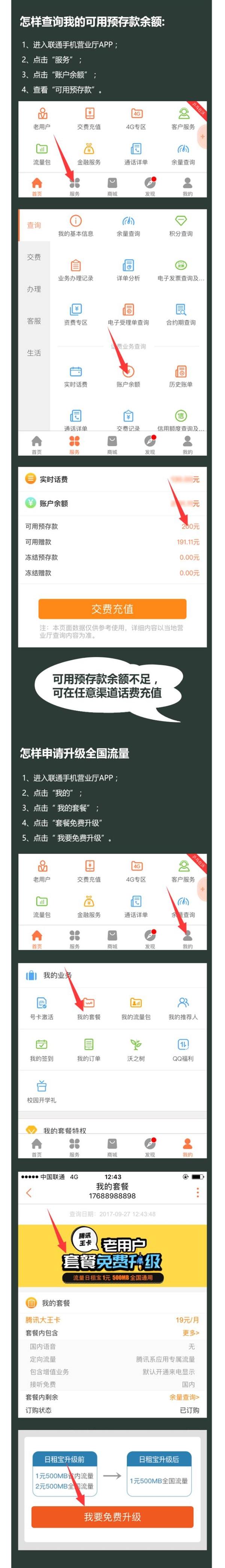 騰訊王卡福利:免費升級1元500MB全國流量